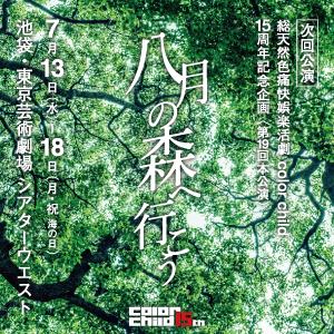 『八月の森へ行こう』