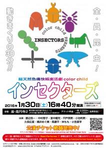 20160130『インセクターズ』