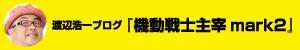 渡辺浩一ブログ