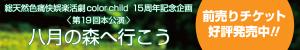 『八月の森へ行こう』前売りチケット好評発売中!!