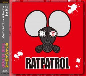 表紙RAT-1005-決定-line-帯よう