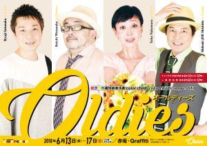 『Oldies 〜オールディーズ〜』チラシ 表面