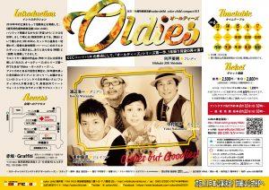 『Oldies 〜オールディーズ〜』チラシ 裏面