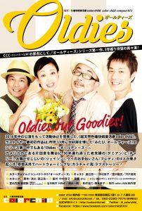 『Oldies 〜オールディーズ〜』DM 表面